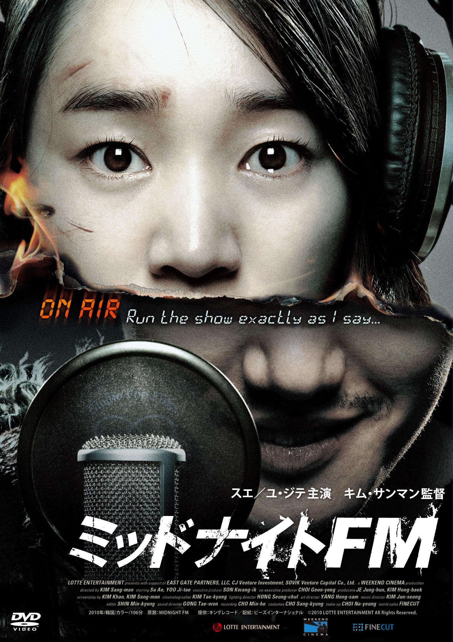 ミッドナイトFM のサムネイル画像