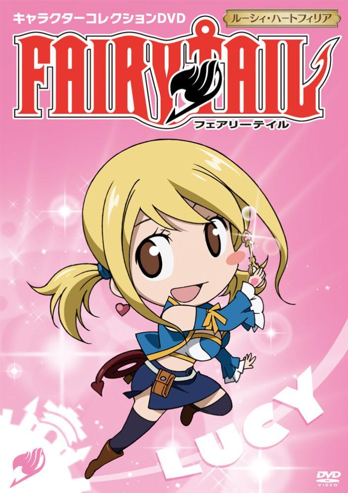 FAIRY TAIL キャラクターコレクション ルーシィ のサムネイル画像