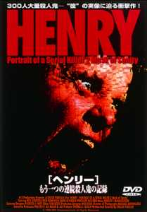 ヘンリー もう一つの連続殺人鬼の記録 のサムネイル画像