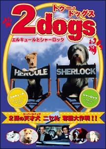 2dogs エルキュールとシャーロック のサムネイル画像