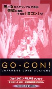 GO-CON!~JAPANESE LOVE CULTURE のサムネイル画像