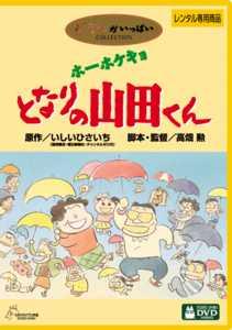 ホーホケキョ となりの山田くん のサムネイル画像