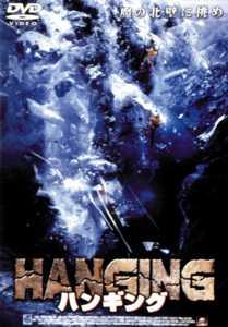 ハンギング のサムネイル画像