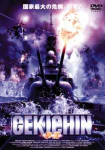 GEKICHIN 撃沈 のサムネイル画像