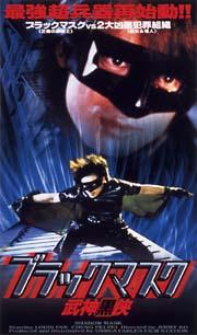 ブラックマスク 武神黒侠 のサムネイル画像