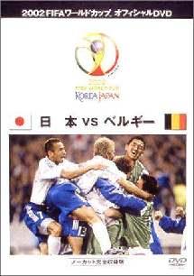 FIFA 2002 日本VSベルギー のサムネイル画像