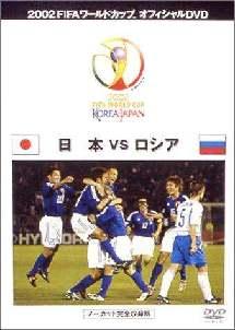 FIFA 2002 日本VSロシア のサムネイル画像
