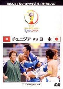 FIFA 2002 日本VSチュニジア のサムネイル画像