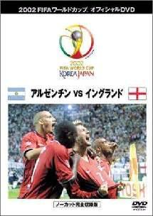 FIFA 2002 アルゼンチンVSイングランド ~ベストマッチ 1 のサムネイル画像