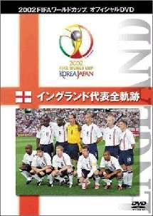 FIFA 2002 イングランド代表全軌跡 のサムネイル画像