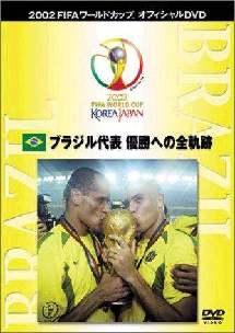 FIFA 2002 優勝国 優勝への全軌跡 のサムネイル画像