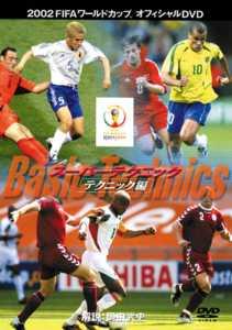 FIFA 2002 スーパーテクニック テクニック編 のサムネイル画像