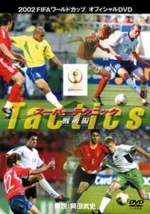 FIFA 2002 スーパーテクニック 戦術編 のサムネイル画像