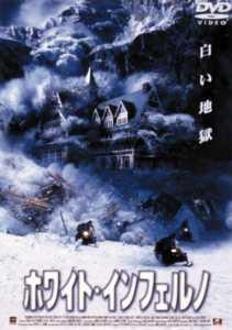 ホワイト・インフェルノ のサムネイル画像
