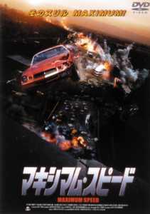 マキシマム・スピード のサムネイル画像