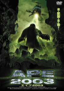 APE2003 のサムネイル画像