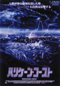 ハリケーン・コースト のサムネイル画像