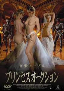 プリンセスオークション のサムネイル画像