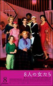 8人の女たち のサムネイル画像