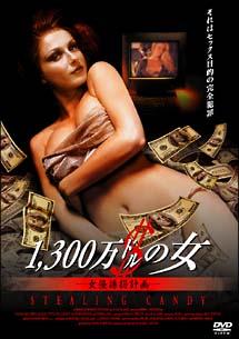 1300万ドルの女 -女優誘拐計画 - のサムネイル画像