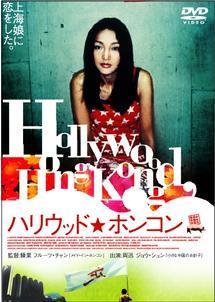 ハリウッド★ホンコン のサムネイル画像