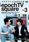 epoch TV square 3 のサムネイル画像
