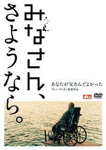 みなさん、さようなら (2003) のサムネイル画像