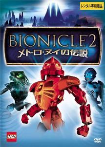 BIONICLE 2 -メトロ・ヌイの伝説- のサムネイル画像
