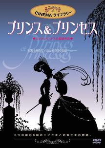 プリンス&プリンセス のサムネイル画像
