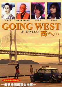 GOING WEST 西へ・・・ のサムネイル画像