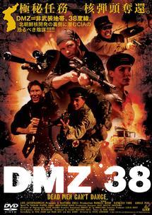 DMZ 38 のサムネイル画像