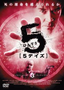 5デイズ (2004) のサムネイル画像