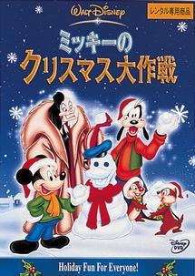 ミッキーのクリスマス大作戦 のサムネイル画像