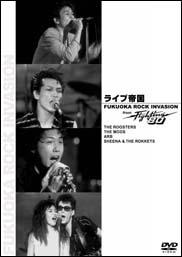 FUKUOKA ROCK INVASION のサムネイル画像