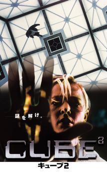 CUBE 2 のサムネイル画像