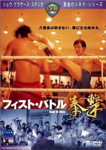 フィスト・バトル 拳撃 のサムネイル画像
