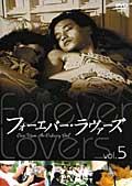 フォーエバー・ラヴァーズ のサムネイル画像