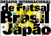 DESAFIO INTERNACIONAL Futsal~2003.1.19 フットサル ブラジル代表×日本代表~ のサムネイル画像