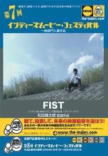 FIST のサムネイル画像