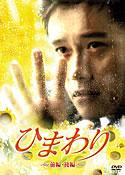 ひまわり (1999) のサムネイル画像