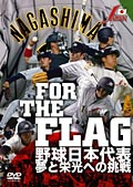 FOR THE FLAG 野球日本代表 夢と栄光への挑戦 のサムネイル画像