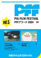 ぴあフィルムフェスティバル PFFアワード2004 Vol.5 のサムネイル画像