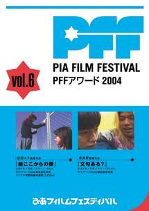 ぴあフィルムフェスティバル PFFアワード2004 Vol.6 のサムネイル画像