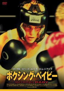 ボクシング・ベイビー のサムネイル画像