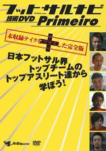 フットサルナビ 技術DVD Primeiro のサムネイル画像