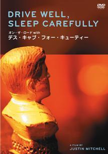 DRIVE WELL,SLEEP CAREFULLY オン・ザ・ロード with デスキャブフォーキューティー のサムネイル画像