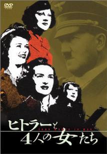 ヒトラーと4人の女たち のサムネイル画像