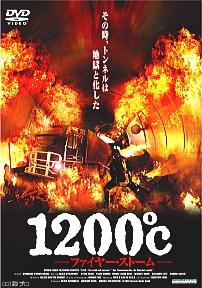 1200℃~ファイヤー・ストーム~ のサムネイル画像