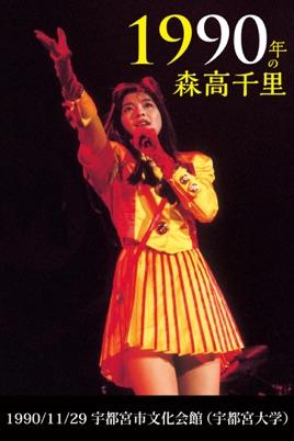 1990年の森高千里 (1990/11/29 宇都宮市文化会館) のサムネイル画像