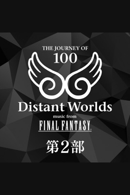 Distant Worlds: Music from FINAL FANTASY THE JOURNEY OF 1<第2部> のサムネイル画像